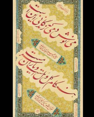 مریم سادات موسوی - تذهیب گروه ترنگ فاطمه منتظری - خوش باش دمی که زندگانی این است » مریم سادات موسوی - تذهیب گروه ترنگ فاطمه منتظری - خوش باش دمی که زندگانی این است