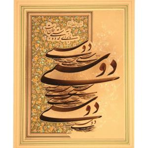 نام اثر: دوستی، اندازه: ۵۰×۳۵، سال خلق: ۱۳۷۸، استاد امیر احمد فلسفی
