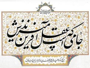 مریم سادات موسوی -  تذهیب رؤیا شهرکی - جامی است که عقل آفرین میزندش » مریم سادات موسوی -  تذهیب رؤیا شهرکی - جامی است که عقل آفرین میزندش