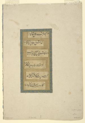 خوشنویس محمدحسین - Safavid period, ۱۷th century » خوشنویس محمدحسین - Safavid period, ۱۷th century