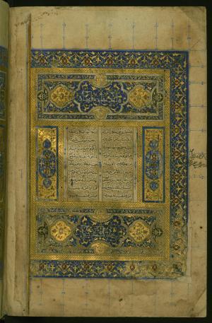 مثنوی به خط احمد بن حاجی ابی بکر کاتب تکمیل شده در سنهٔ ۸۶۵ هجری قمری » تصویر ۱۳