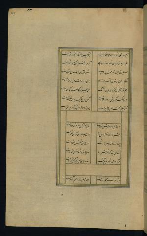 فاتحة الشباب جامی نسخه برداری شده در قرن دهم هجری » تصویر 235